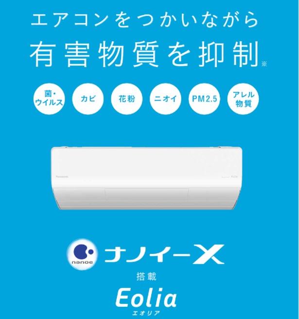 パナソニック 日本正規代理店品 エアコン 2021モデル エオリアX シリーズCS-401DX-W お気にいる ※100Vと200V選べます Panasonic 14畳用