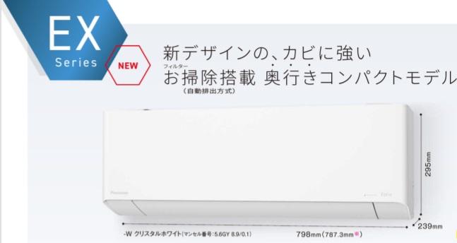 パナソニック エアコン 感謝価格 2021モデル エオリアEX Panasonic ※200V 23畳用 シリーズCS-711DEX2-W 訳あり品送料無料