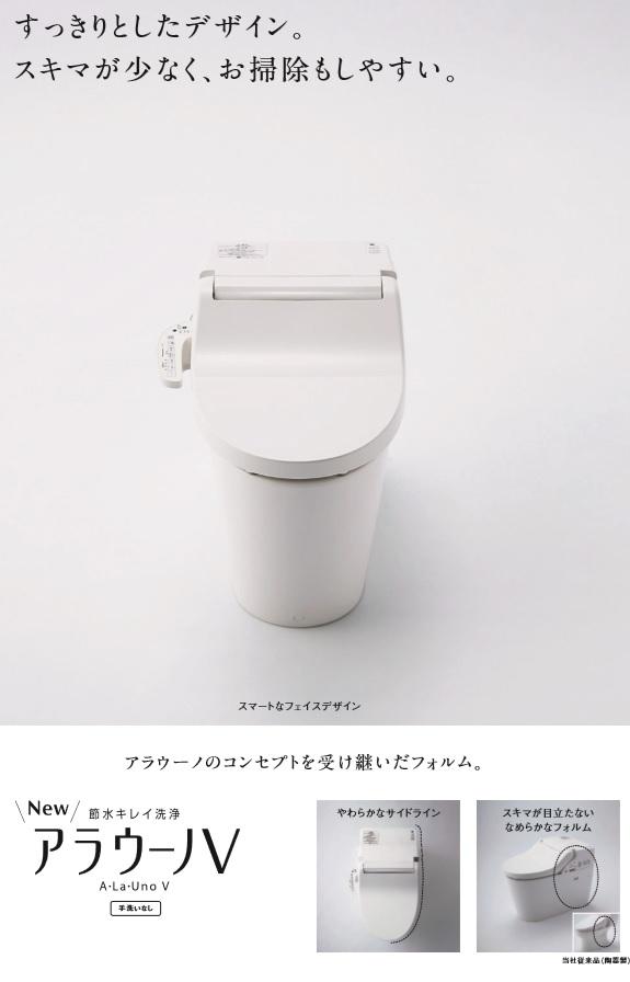 PANASONICアラウーノVマンションリフォームタイプ ホワイトのみ 壁排水芯高155mm (便座無しタイプ)北海道・沖縄及び離島は、別途送料がかかります。商品画像の便座は付いていません。