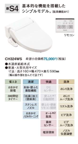 PANASONIC温水洗浄便座トワレS4タイプホワイトのみ (リモコン付き) 北海道・沖縄及び離島は、別途送料がかかります。