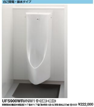 いいスタイル TOTO自動洗浄小便器UFS900WM1R リモデルタイプ壁排水芯高205mm(VP50VU50又は50鉛管)北海道沖縄及び離島は、別途送料かかります。, ホビーストック dde3fc3d