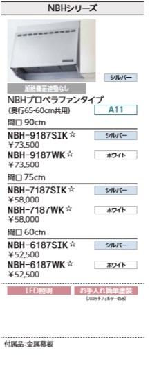 LIXILレンジフードNBHシリーズプロペラファンタイプW900×H600 NBH-918*カラー選択メーカー便にてお届けいたします北海道・沖縄及び離島は別途送料がかかります