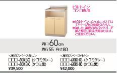 クリナップさくらビルトインコンロ台(配管スペース無しタイプ) K**-60KB* 60x55x80cm 北海道・沖縄及び離島は、別途送料がかかります。
