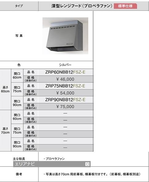一部予約 レンジフードのエコノミータイプです クリナップレンジフード プロペラファン ZRP90NBB12FSZ-E シルバー色 北海道 W900×H600 本店 沖縄及び離島は別途送料がかかります メーカー便にてお届けいたします