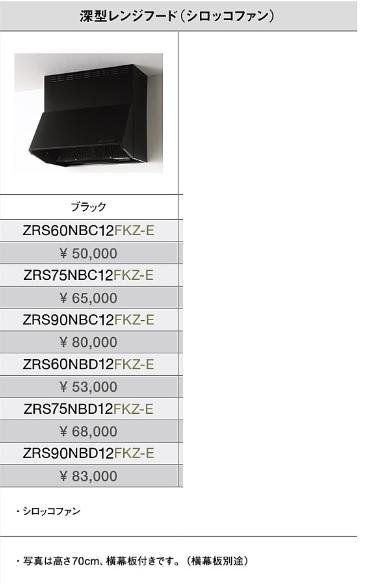 レンジフードのエコノミータイプです クリナップレンジフード シロッコファン ZRS90NBD20FKZ-E ブラック色 メーカー便にてお届けいたします 新着 北海道 W900×H700 ☆国内最安値に挑戦☆ 沖縄及び離島は別途送料がかかります