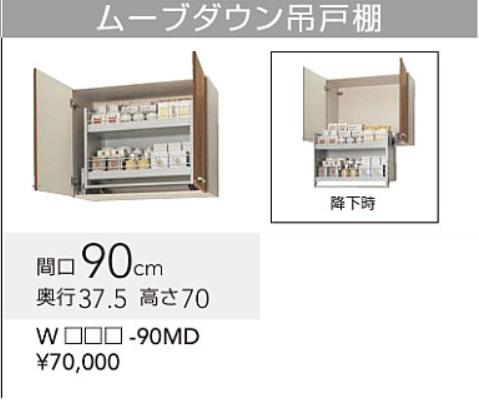 クリナップ すみれ ムーブダウン吊戸棚 WL -90MD 激安特価品 沖縄及び離島は 当店は最高な サービスを提供します 90×37.5×70 北海道 別途送料がかかります
