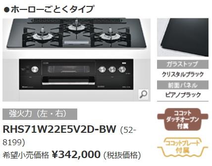 リンナイDELICIA RHS71W22E5V2D-STW(ホワイトドットゴールド)W=750mm AC100V電源タイプ*コンロ+オーブン設置用北海道・沖縄及び離島は、別途送料がかかります。