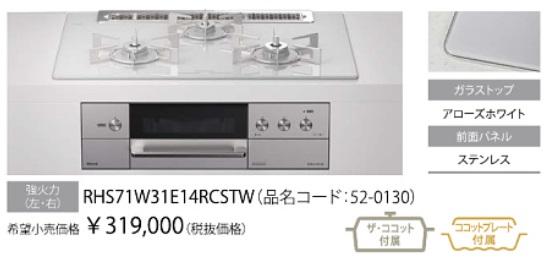 Rinnai NEWデリシア RHS71W31E14RCSTWワイド75cm 液晶パネル 3V乾電池タイプ法人・個人事業主・店舗様限定北海道・沖縄及び離島は別途送料がかかります