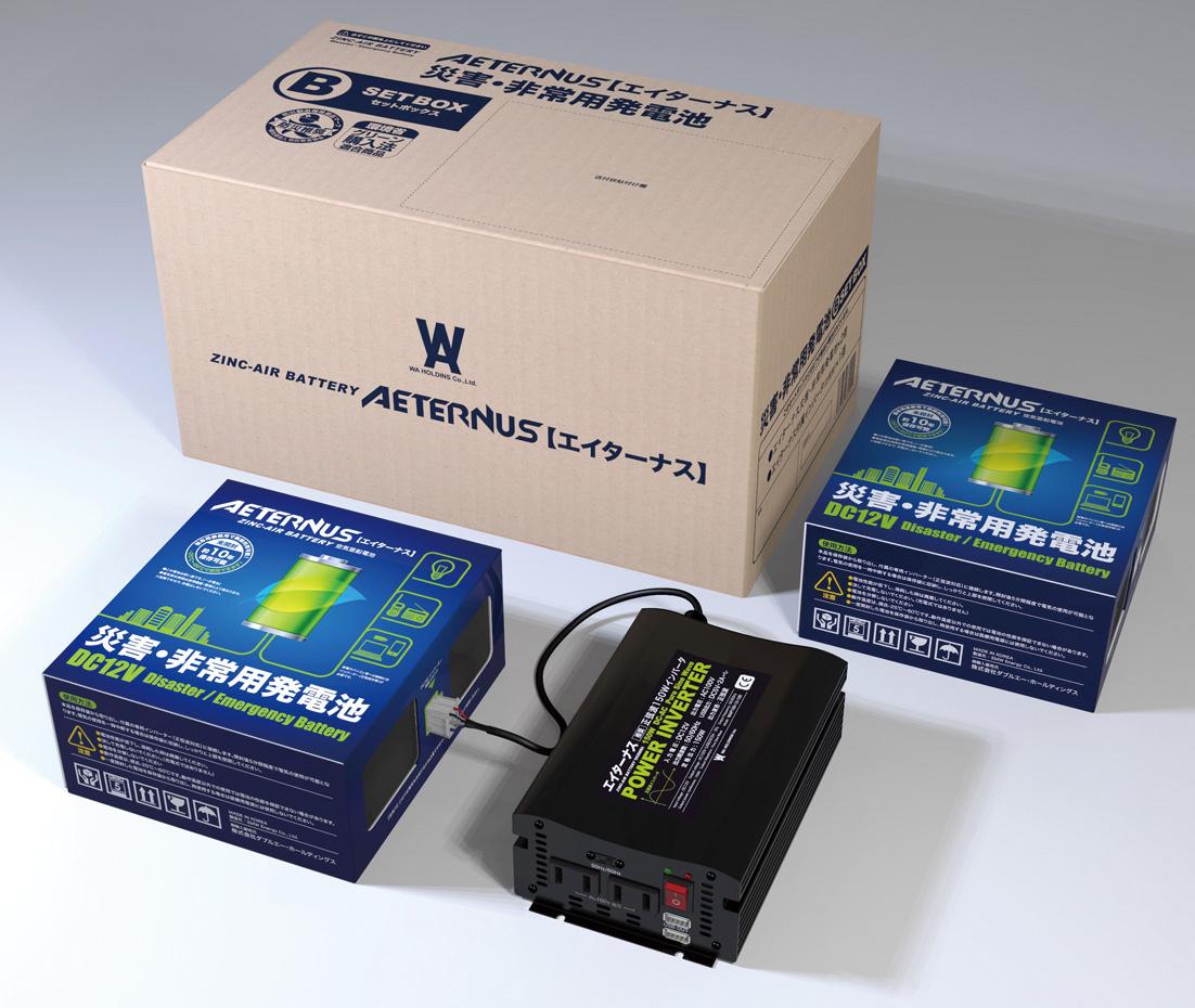 エイターナスは 空気との反応だけで電気を発生する画期的な一次電池です 数量限定アウトレット最安価格 店内全品対象 付属インバーター離島は不可 非常用発電地エイターナス発電地X2