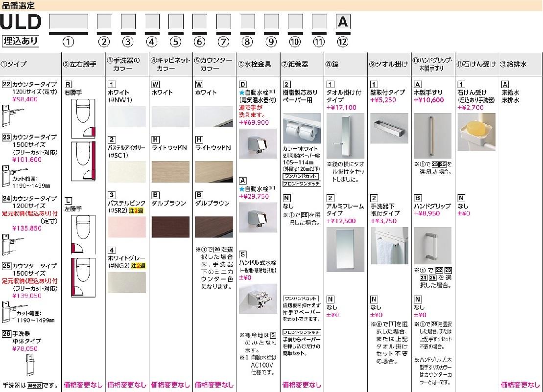 トイレ空間にすっきりと納まるコンパクトでスリムな手洗器 TOTOストルームドレッサー組み合わせ手洗器ULD-26R1WWSN2NNNA赤枠の組み合わせプランです他のプランお見積り可能です北海道 沖縄 公式通販 離島は別途送料有 商舗