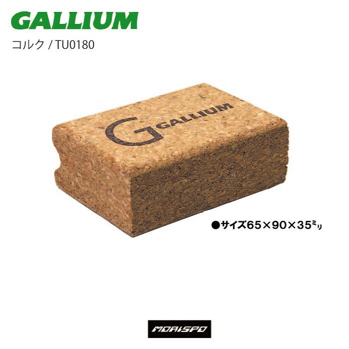 商品レビュー記入でクーポンGET GALLIUM ガリウム コルク 新作 TU0180 ST スキー ボード スノーボード 全国どこでも送料無料 90×65×35