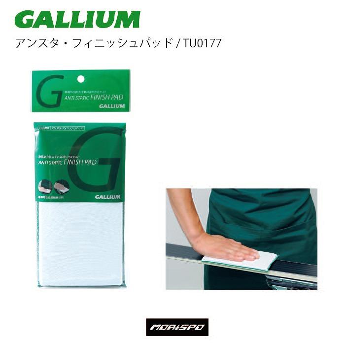 商品レビュー記入でクーポンGET ネコポス対応 GALLIUM ガリウム アンスタ 豊富な品 フィニッシュパッド TU0177 スノーボード ST 爆売り 19.5×10.5 ボード スキー