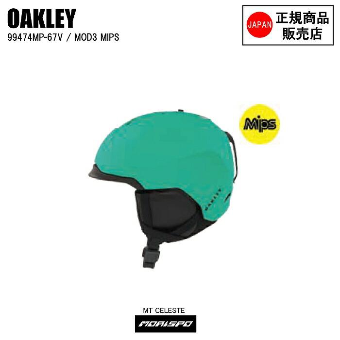 商品レビュー記入でクーポンGET OAKLEY オークリー 新作 人気 ヘルメット MOD3 MIPS ST 超人気 99474MP-67V ミップス モッド3 マットセレスト