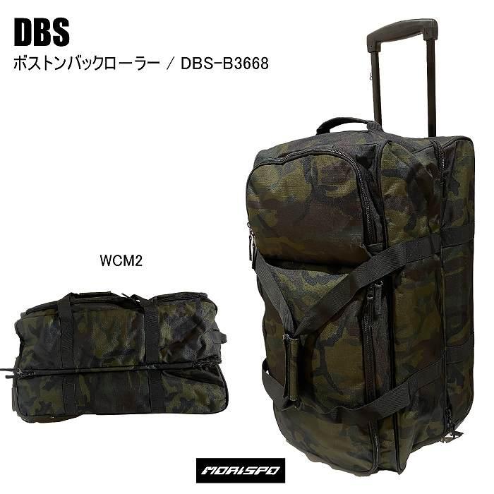 商品レビュー記入でクーポンGET DBS ディービーエス DBS-B3668 セール 特集 大注目 ボストンバックロ-ラー ボストンバックロ-ラー WCM2 ST モリスポ トラベルバック バック類