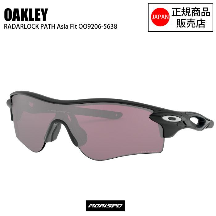 正規商品 オークリー サングラス ついに再販開始 メガネ おしゃれ メンズ OAKLEY ST レーダーロックパス OO9206-5638 A PATH RADARLOCK 感謝価格 アイウェア