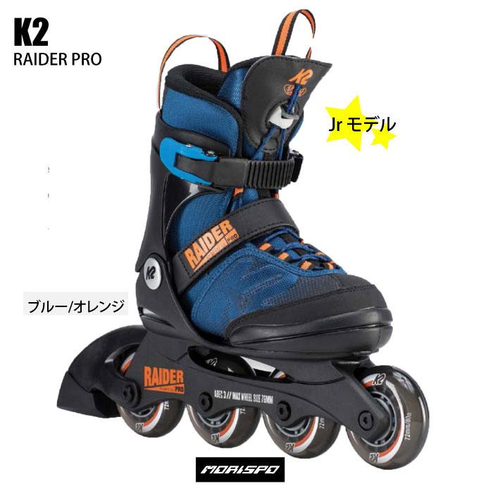 商品レビュー記入でクーポンGET K2 ケイツー 高級品 ジュニア インラインスケート RAIDER メイルオーダー PRO ST レイダープロ BLUE-ORANGE 国内正規品 ブルーオレンジ ケーツー