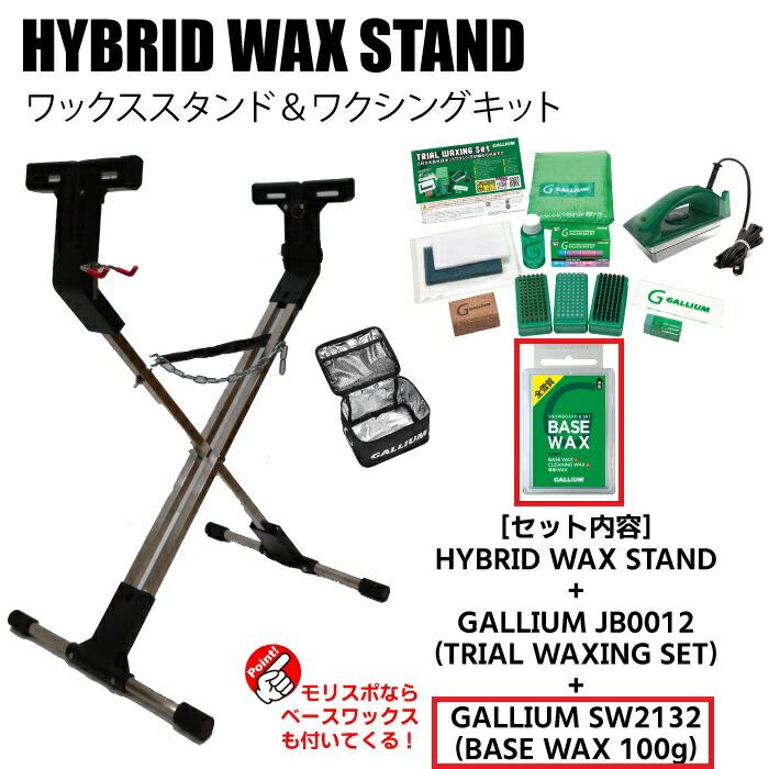 モリスポオリジナルセット ホットワックススタンドセット HYBRID WAX 格安 価格でご提供いたします STAND + GALLIUM チューンナップ SW2132 ST JB0009 トライアルワクシングボックス 買い物 BASE