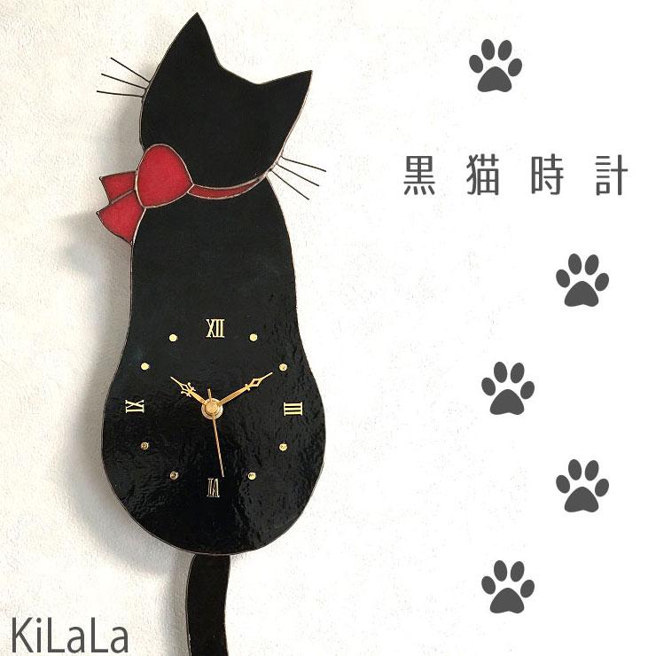 ステンドグラス ネコ時計(黒猫) オリジナル 掛け時計 振り子時計