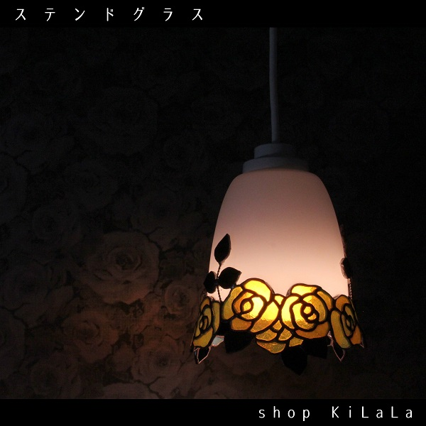 【ステンドグラス】薔薇のペンダントライト(黄)