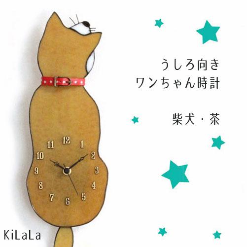 うしろ向きワンちゃん時計 柴犬 茶 オリジナルステンドグラス 掛け時計
