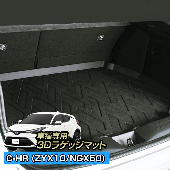C-HR(ZYX10/NGX50)3Dラゲッジマット (LM35) ラバー製 トランクマット フロアマット 防水 防汚 ルームカバー アウトドア