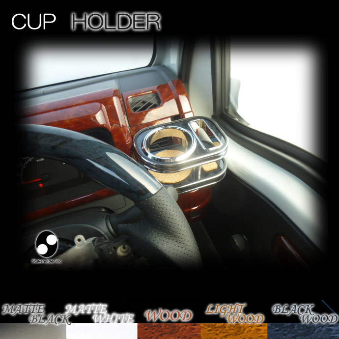 S500系 ハイゼットトラック(平成26年9月~)(EBD-S500P、EBD-S510P)ウッド(木製) 純国産 フロントカップホルダー(ダイハツ)運転席側
