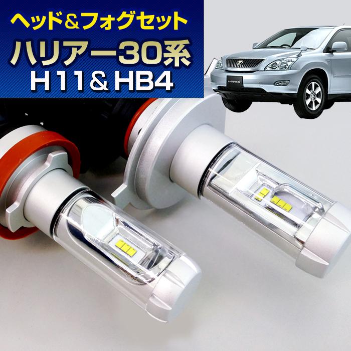 (LEDヘッド&フォグセット)(トヨタ)ハリアー(ACU・GSU・MCU3#系)(H15.2~H17.12)ヘッドH11(H8)&フォグHB4(ハロゲン仕様車)