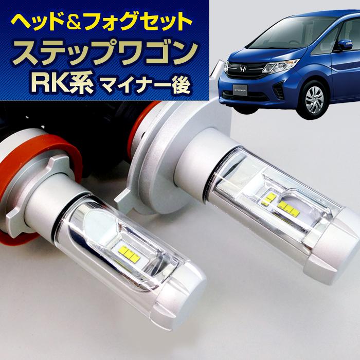 (LEDヘッド&フォグセット)(ホンダ)ステップワゴン/ステップワゴンスパーダ(RK系 )マイナー後(H24.4~H27.3)H11(H8)&H11(H8)(ハロゲン仕様)