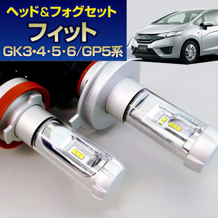 (LEDヘッド&フォグセット)(ホンダ)フィット(GK3・4・5・6/GP5系 マイナー前)(H25.9~H29.5)ヘッドH4&フォグH8(H11)(ハロゲン仕様車)