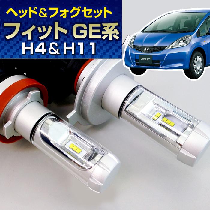 (LEDヘッド&フォグセット)(ホンダ)フィット(GE系)※RS含む(H24.5~H25.8)ヘッドH4&フォグH11(H8)(ハロゲン仕様車)