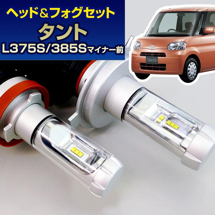(LEDヘッド&フォグセット)(ダイハツ)タント(L375S、L385S)マイナー前(H19.12~H22.8)ヘッドH4&フォグH8(H11)