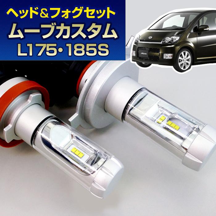 (LEDヘッド&フォグセット)(ダイハツ)ムーブカスタム(L175S・185S)(H18.10~H22.11)ヘッドH7&フォグH8(H11)