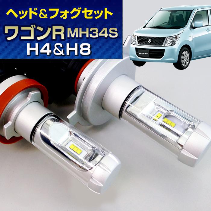 (LEDヘッド&フォグセット)(スズキ)ワゴンR(MH34S)マイナー後(H26.11~29.1)ヘッドH4&フォグH8(H11)