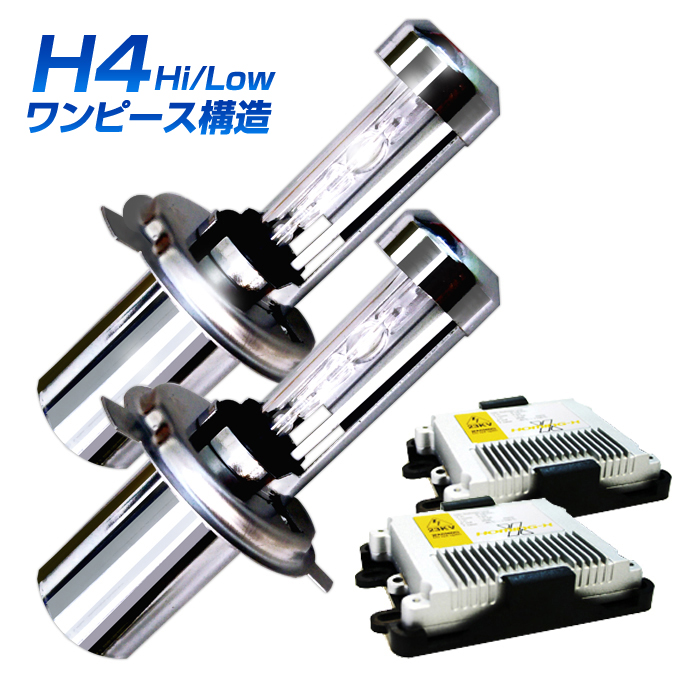 HIDキット H4Hi/Lo切り替え 6000K ワンピース構造 HIDコンバージョンキット 35W リレー付き HOMING-X