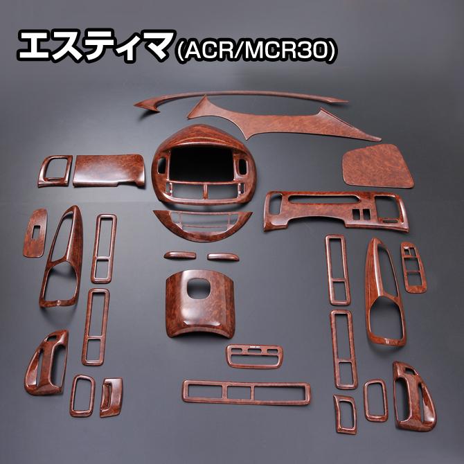 エスティマ (ACR/MCR30) インテリアパネル(トヨタ) (27ピース)