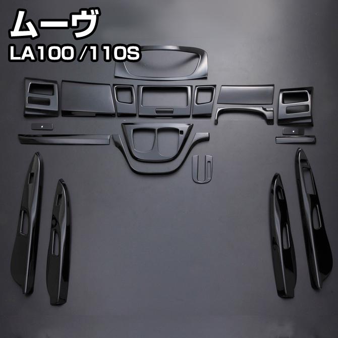 ムーヴ ムーブ/ムーヴカスタム (LA100/110S) インテリアパネル (ダイハツ)(20ピース)