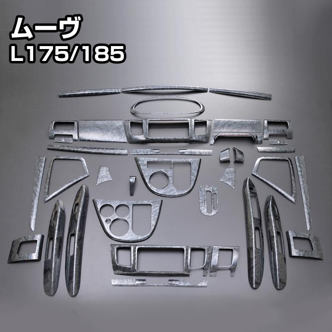ムーヴ ムーブ/ムーヴカスタム (L175/185S) インテリアパネル(ダイハツ)(36ピース)