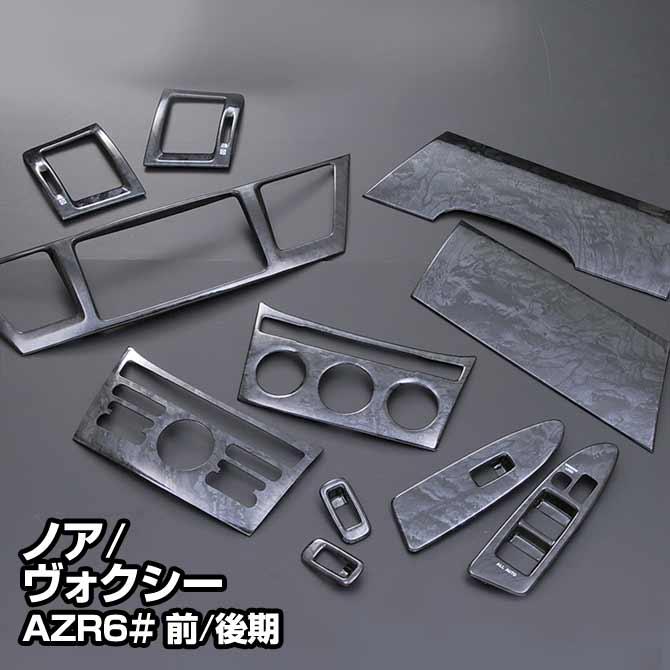 ノア/ヴォクシー (AZR6#) インテリアパネル (トヨタ) (11ピース)