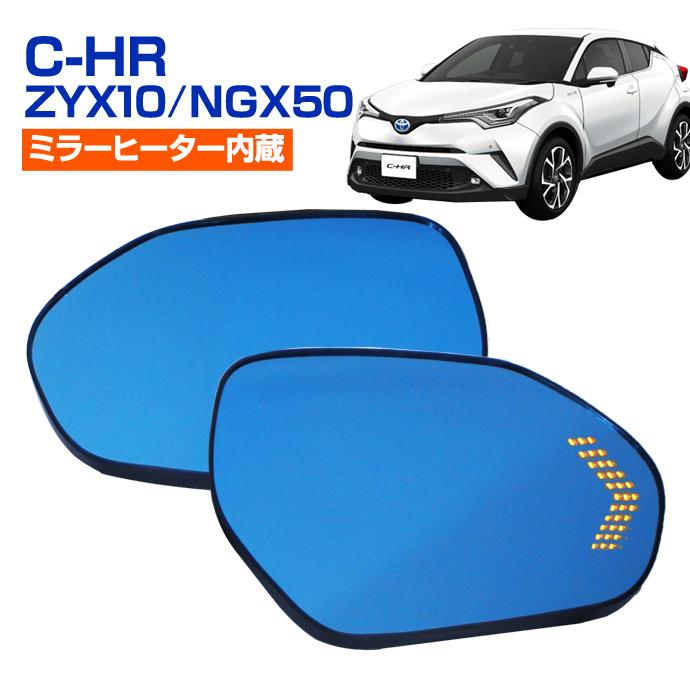 (C-HR ZYX10/NGX50 G/G-Tグレード) 純正ミラー交換タイプ LEDシーケンシャルウインカー ドアミラー ブルーミラーレンズ(ミラーヒーター内蔵)