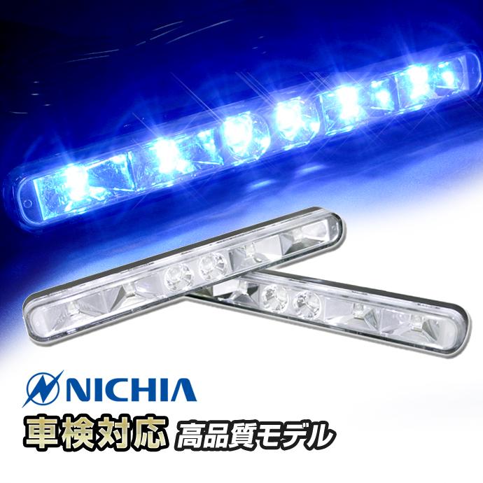 車検対応 高品質 高輝度 LED デイライト(ブルー) 140cd(カンデラ)日本製チップ採用 アイドルストップ車 ハイブリッド車対応 12000K 12/24V