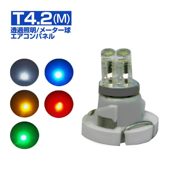 T4.2 M お買い得品 カラー:ホワイト ブルー レッド アンバー 爆買い送料無料 エアコンパネルなど透過照明に LEDバルブ グリーン 1個入り メーター球