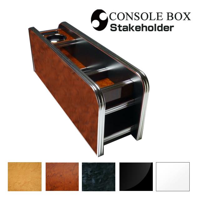 RF3~8ステップワゴン ウッド(木製) 純国産 コンソールボックス(ホンダ)(カップホルダー1個タイプ) サイズ:約W156mm×D590mm×H215mm