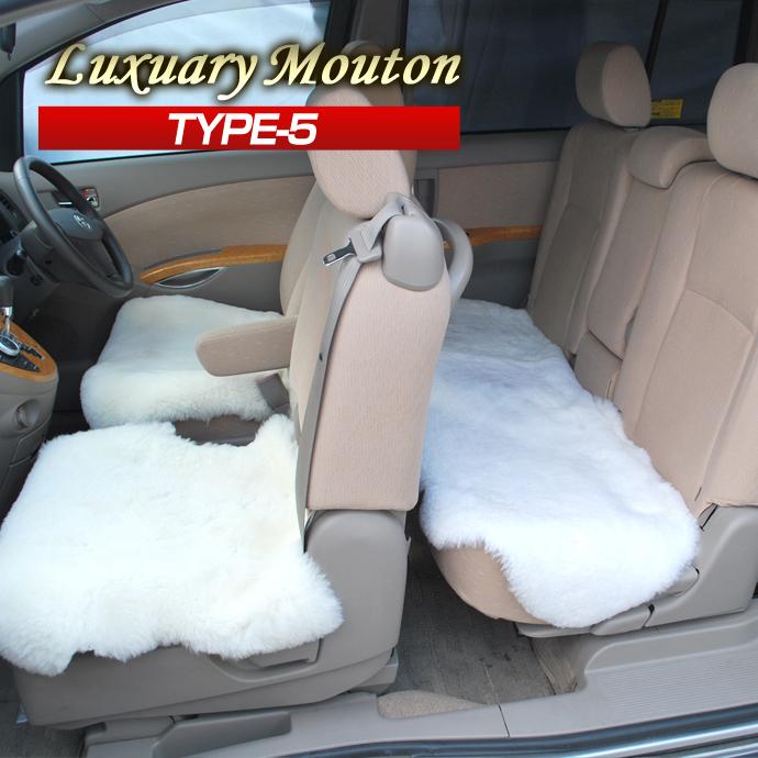 ラグジュアリームートン クッション 最高級 天然羊毛100%使用 車用 (TYPE-5)