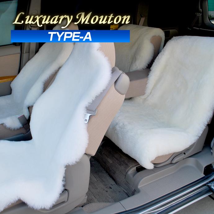 ラグジュアリームートン シートカバー 天然羊毛100%使用 車用 (TYPE-A)
