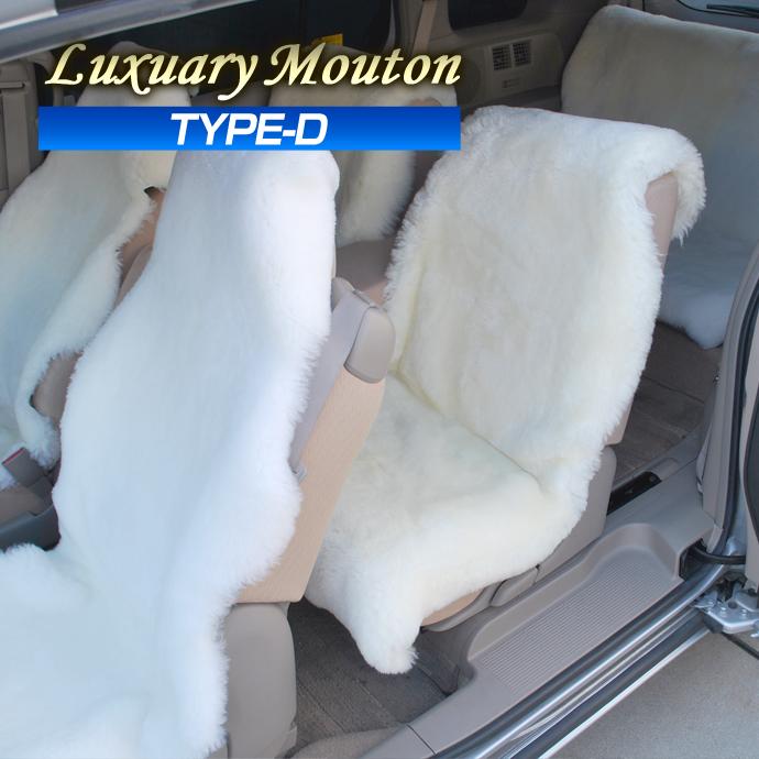 ラグジュアリームートン シートカバー最高級 天然羊毛100%使用 車用 (TYPE-D)