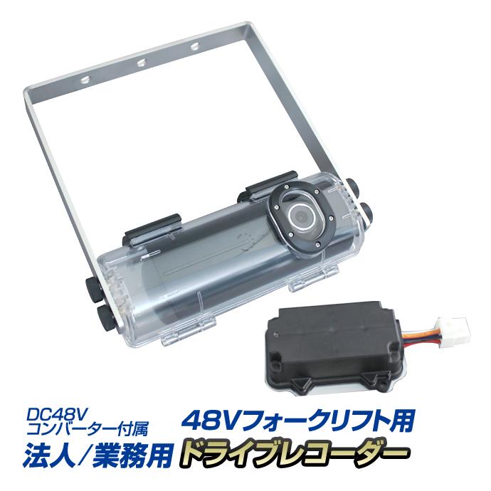 ドラレコ リフト 業務用 法人用 バックカメラ 2カメ (48V フォークリフト用) ドライブレコーダー DC48Vコンバーター付属 デルタダイレクト 2カメラ ドラレコ ブルドーザ 除雪ドーザー ホイールローダ ショベルカー 油圧ショベル ユンボ