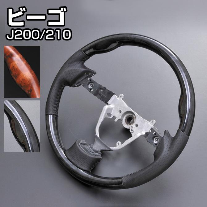 ビーゴ(J200/210) ステアリング/ハンドル(ノーマル/ガングリップ)ダイハツ(車種専用)
