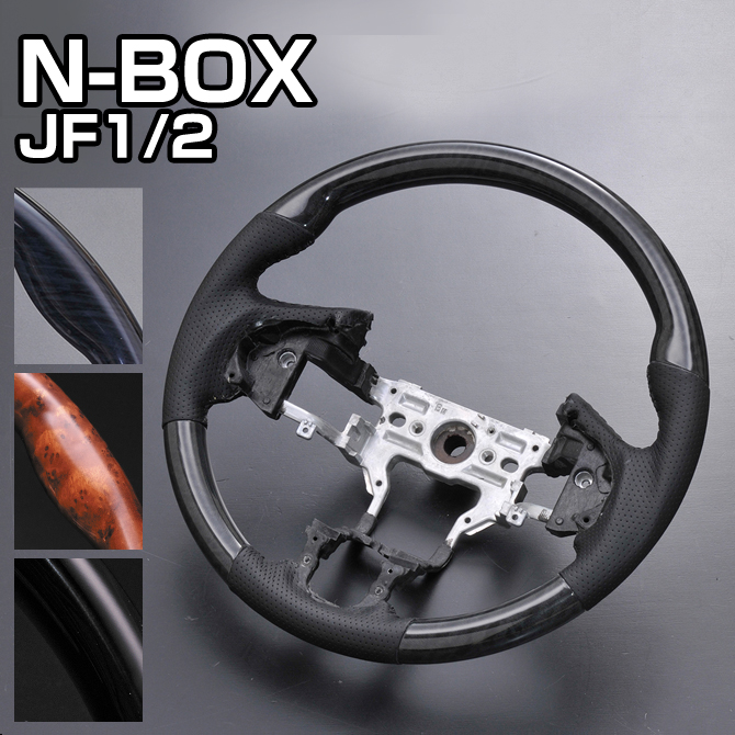 N-BOX Nボックス(JF1/2) ステアリング/ハンドル(ノーマル/ガングリップ)ホンダ(車種専用)