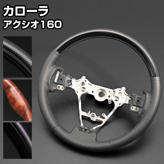カローラアクシオ(160系) ステアリング/ハンドル(ノーマル/ガングリップ)(トヨタ) 車種専用