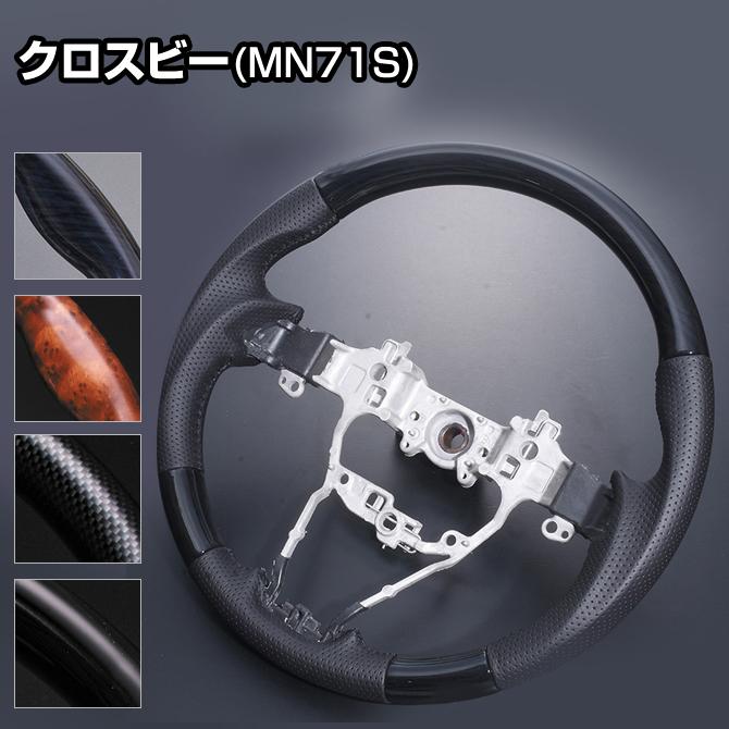 クロスビー (MN71S)ステアリング/ハンドル(ノーマル/ガングリップ)スズキ(車種専用)